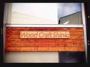 新木工房さん